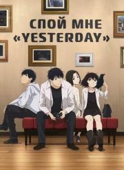"""Спой мне """"Yesterday""""  [AniDub]"""