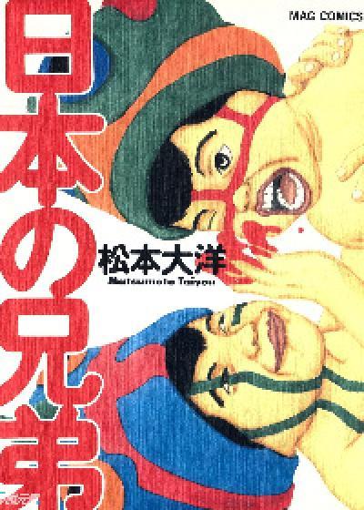 Братья из Японии