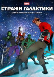 Стражи Галактики: Драгоценный камень смерти