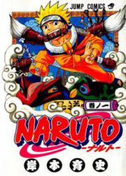 Наруто (Цветная версия)